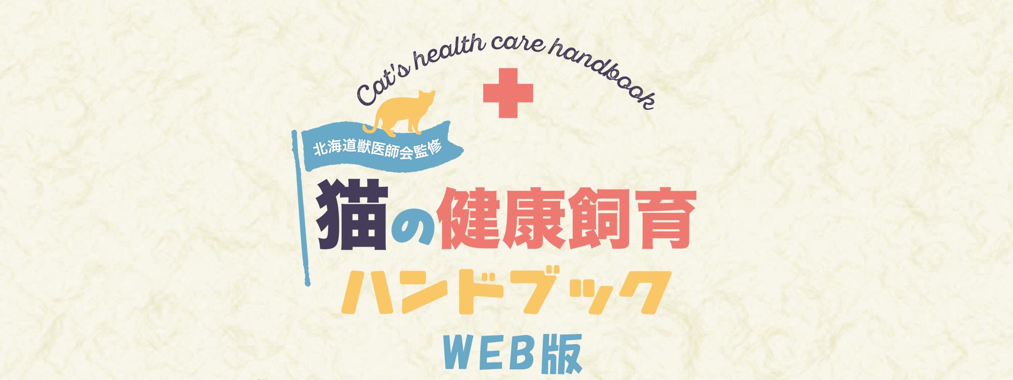 呼吸が荒い 症状別猫の病気検索 猫の健康飼育ハンドブック Web版