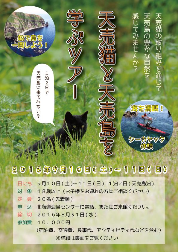 【2016/09/10-11】天売猫と天売島を学ぶツアー