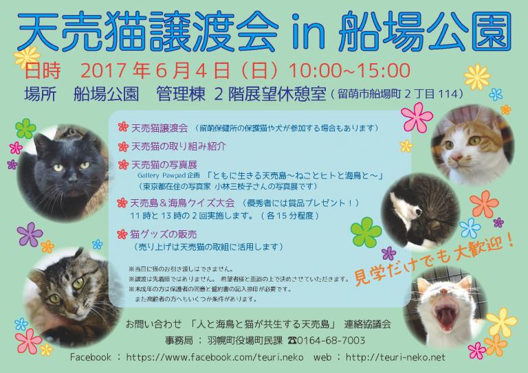 【2017/06/04】天売猫譲渡会in 船場公園