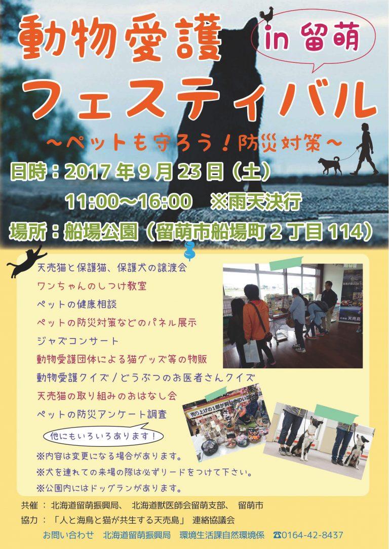 【2017/09/23】動物愛護フェスティバルin留萌 ~ペットも守ろう!防災対策~