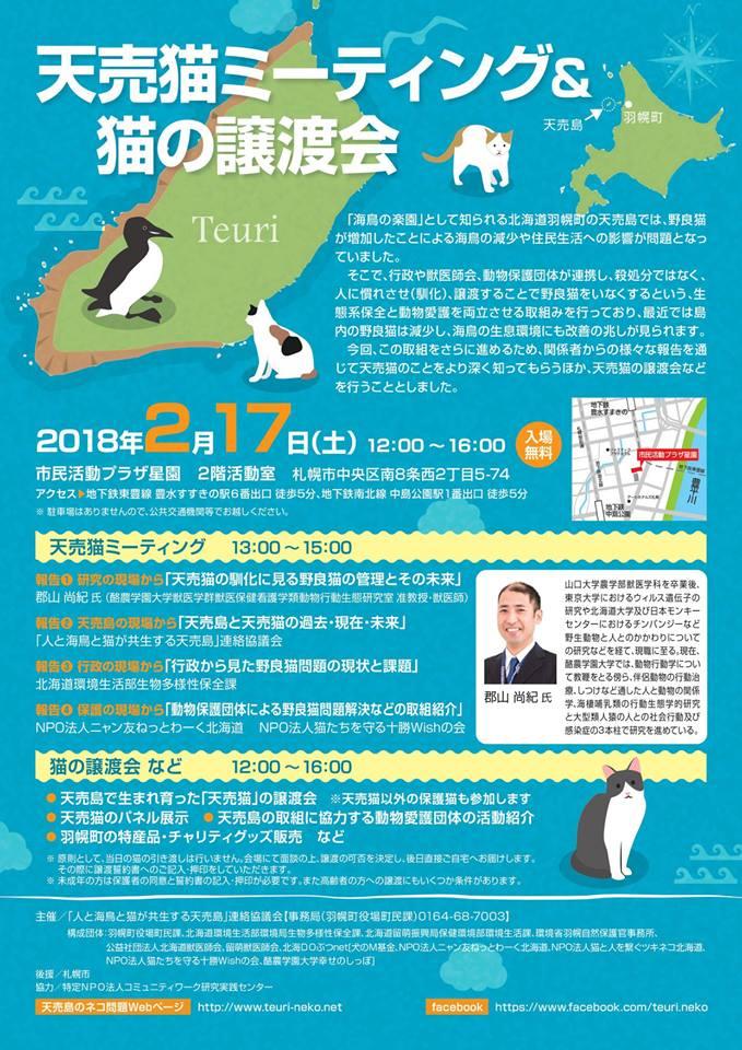 【02/17】天売猫ミーティング&猫の譲渡会