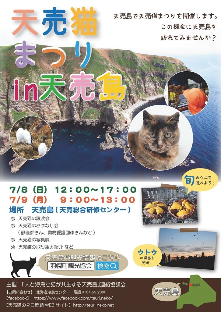 【2018/07/08-09】天売猫まつり in天売島