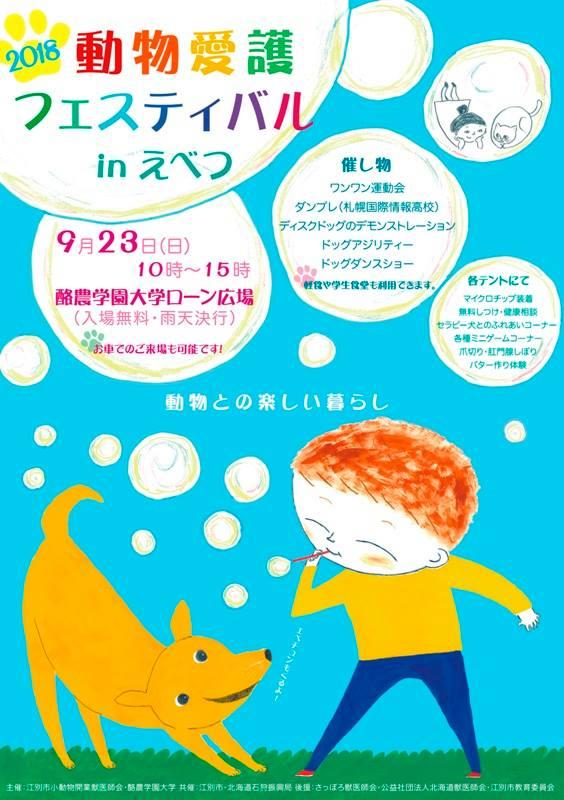 【2018/09/23】動物愛護フェスティバルin えべつ 天売猫の譲渡会(酪農学園大学)