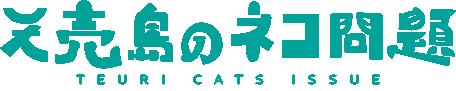 「人と海鳥と猫が共生する天売島」連絡協議会