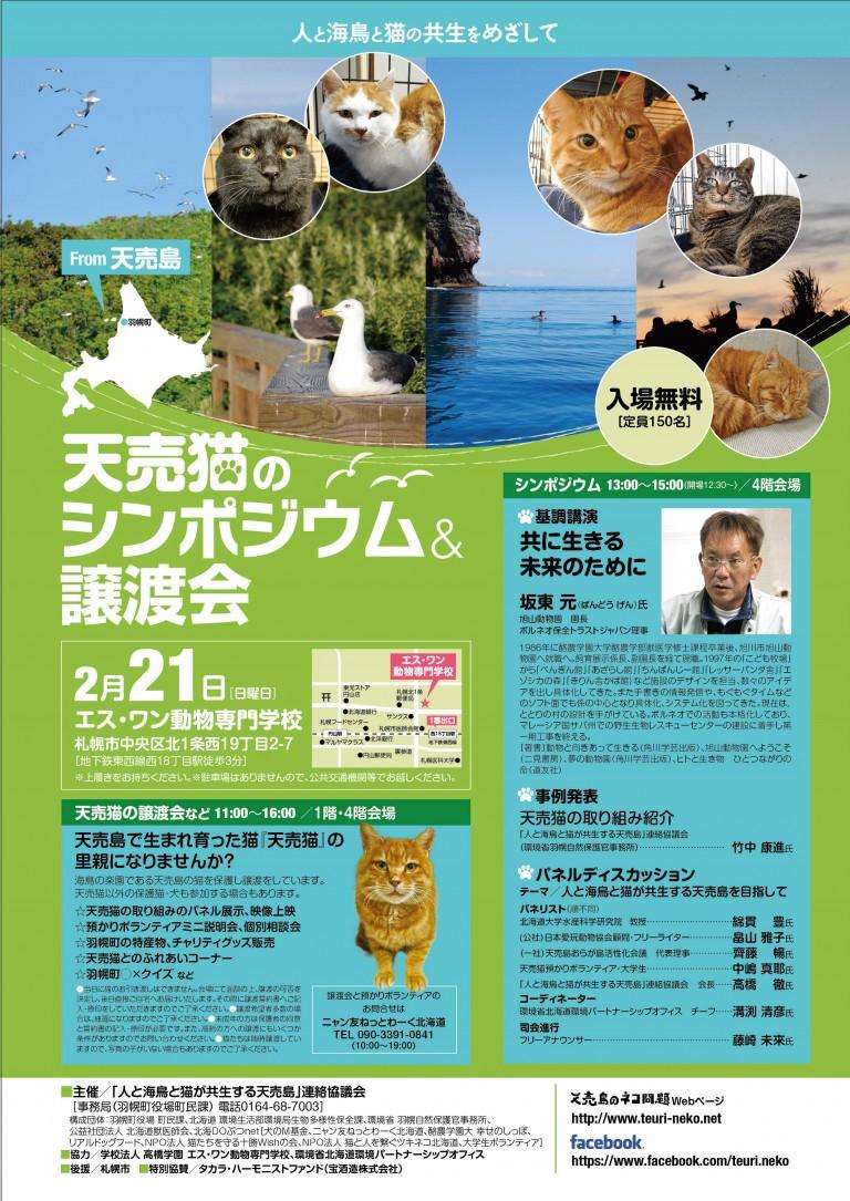 【2016/02/21】天売猫のシンポジウム&譲渡会