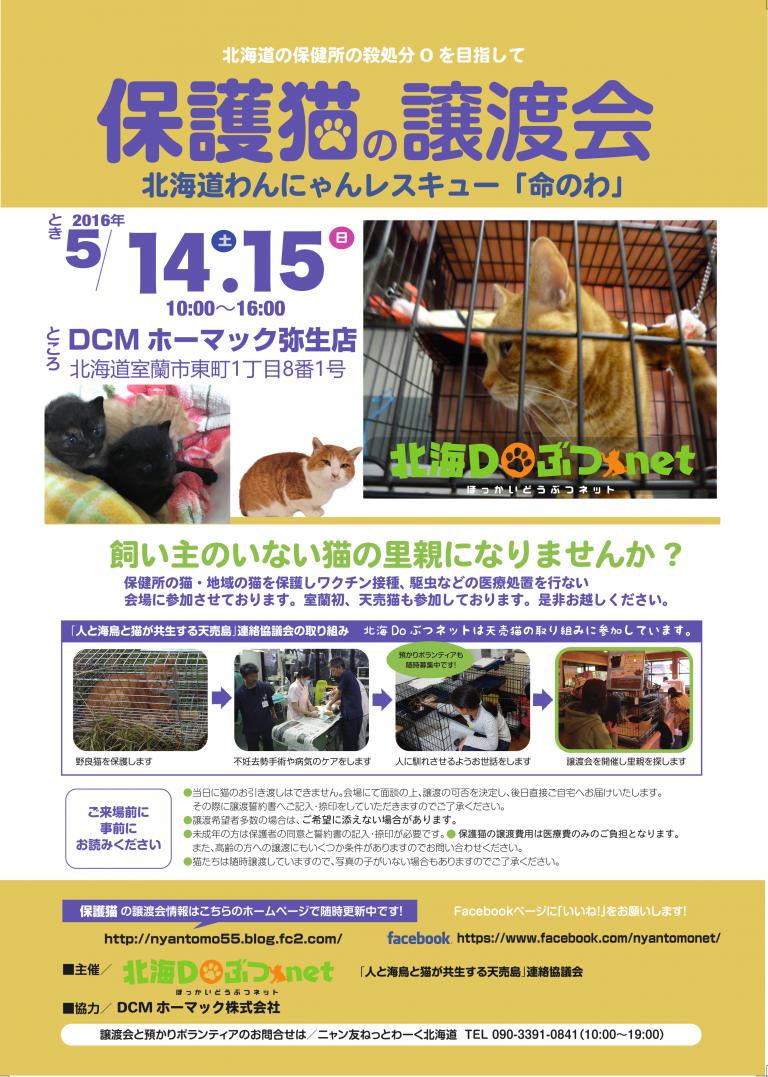 【2016/05/14-15】北海道わんにゃんレスキュー「命のわ」【室蘭】