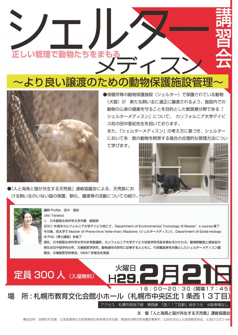 【2017/02/21】シェルターメディスン講習会