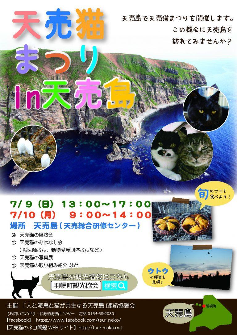 【2017/07/09-10】天売猫まつり in天売島