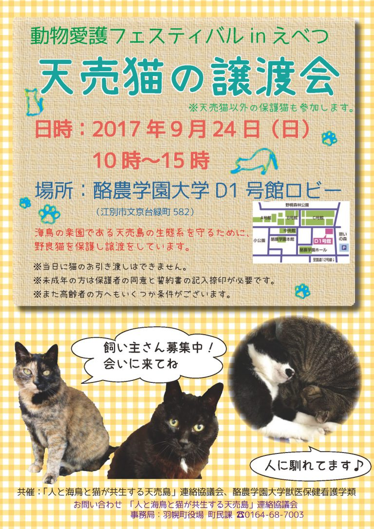 【2017/09/24】動物愛護フェスティバルin えべつ 天売猫の譲渡会(酪農学園大学)