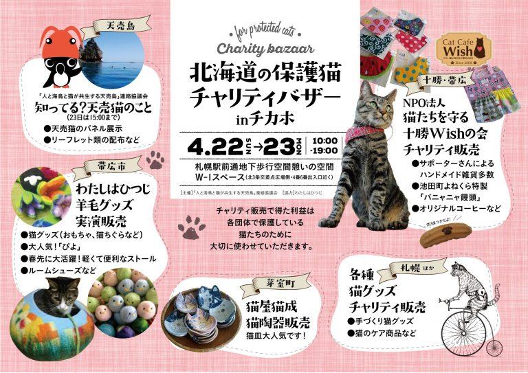 【2018/04/22-23】北海道の保護猫チャリティバザーinチカホ